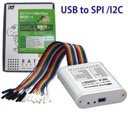 SPI/I2Cプロトコルエミュレーター REX-USB61