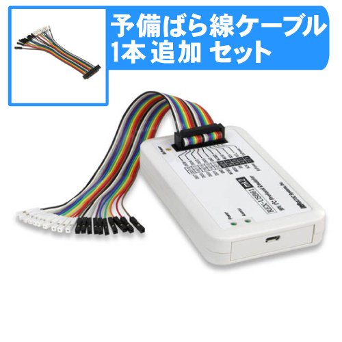 SPI/I2Cプロトコルエミュレーター(ハイグレードモデル) REX-USB61mk2 と 予備バラ線ケーブル(RCL-USB61)セット