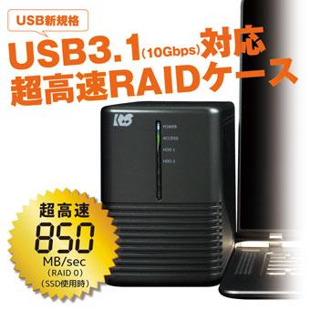 USB3.1/Gen.2 RAID HDDケース(HDD2台用、10Gbps対応) RS-EC32-U31R rpup3