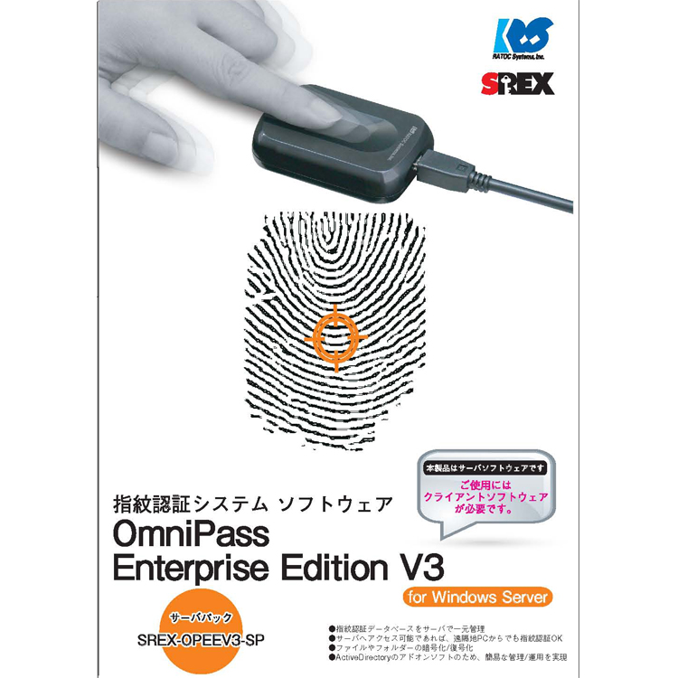 OmniPass Enterprise Edition V3 サーバパック SREX-OPEEV3-SP