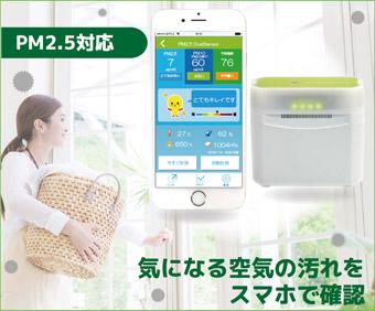 PM2.5対応 Bluetooth接続 ほこりセンサーユニット REX-BTPM25