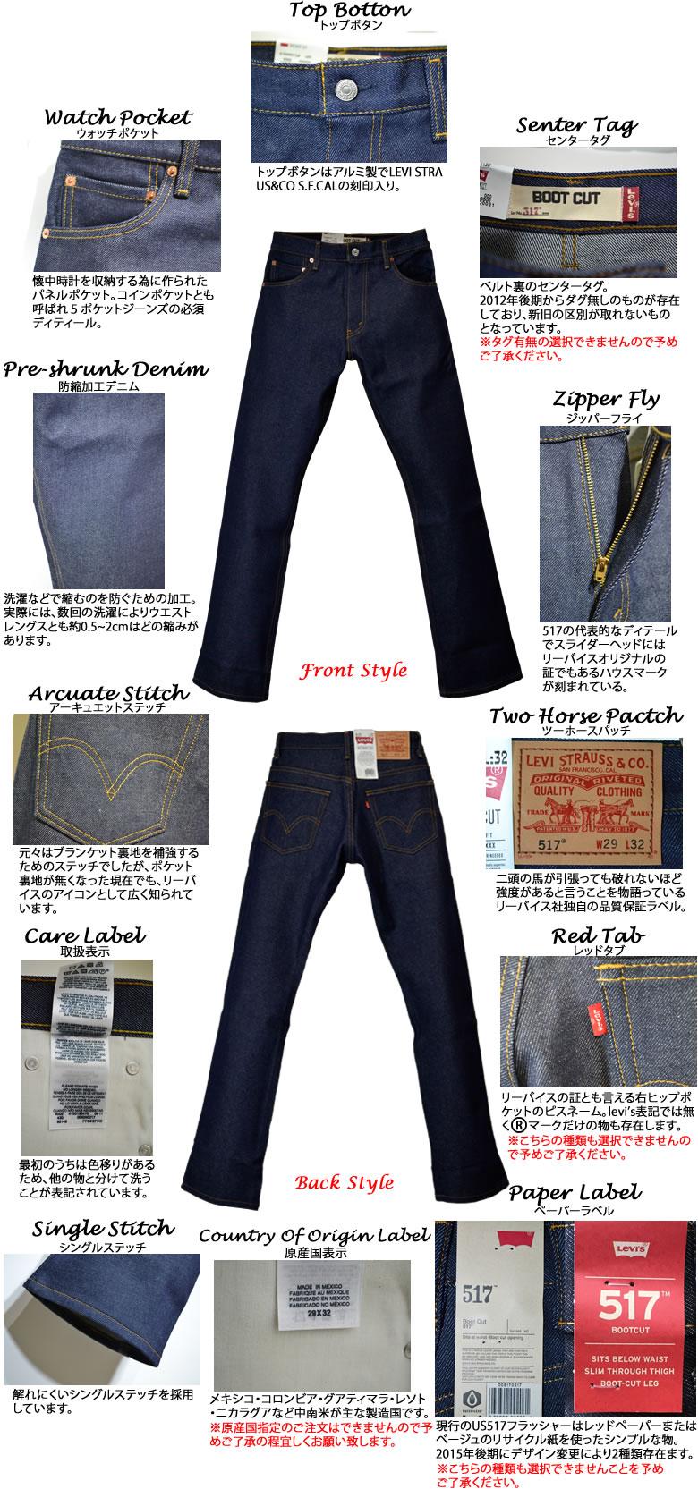 LEVI'S 517 ORIGINAL BOOT CUT denim jeans jeans underwear bootcut 00517 Rigid non-wash