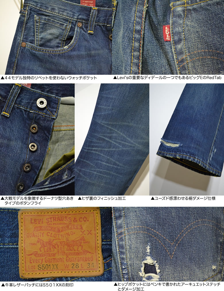 LEVI's VINTAGE S501XX No. 2 following World War II model ダメージユーズド 50% off