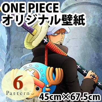 楽天市場 one piece ワンピース オリジナル シール壁紙 45cm 67 5cm 名