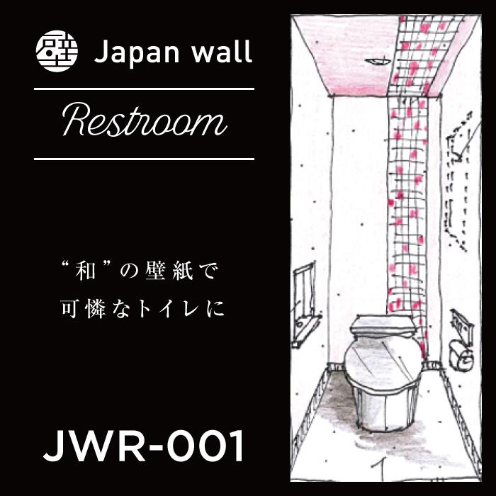 Japan wall Restroom JWR-001