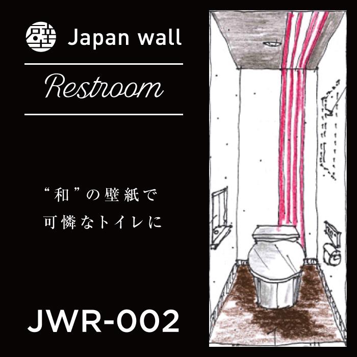 Japan wall Restroom JWR-002