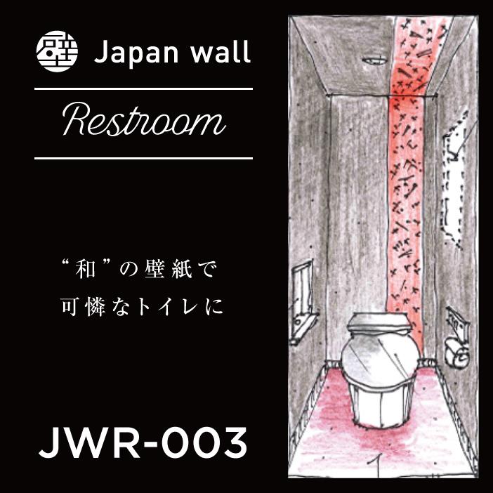 Japan wall Restroom JWR-003