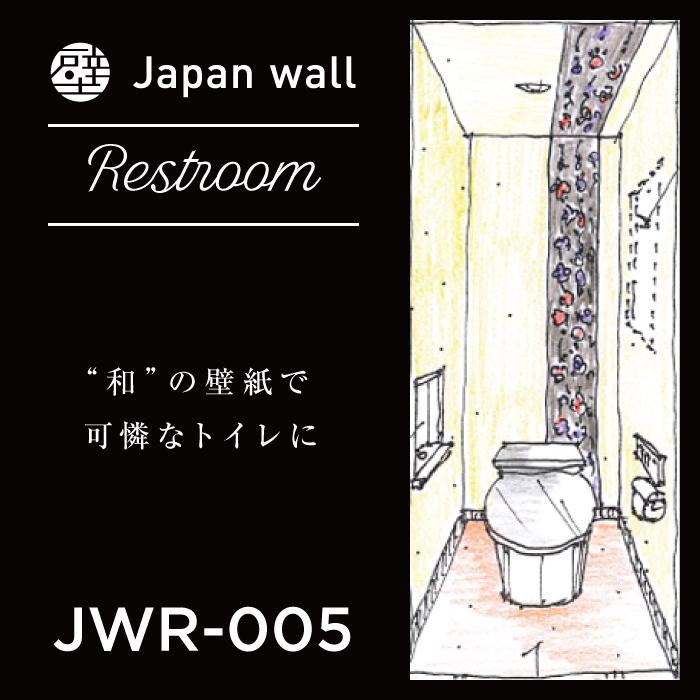 Japan wall Restroom JWR-005
