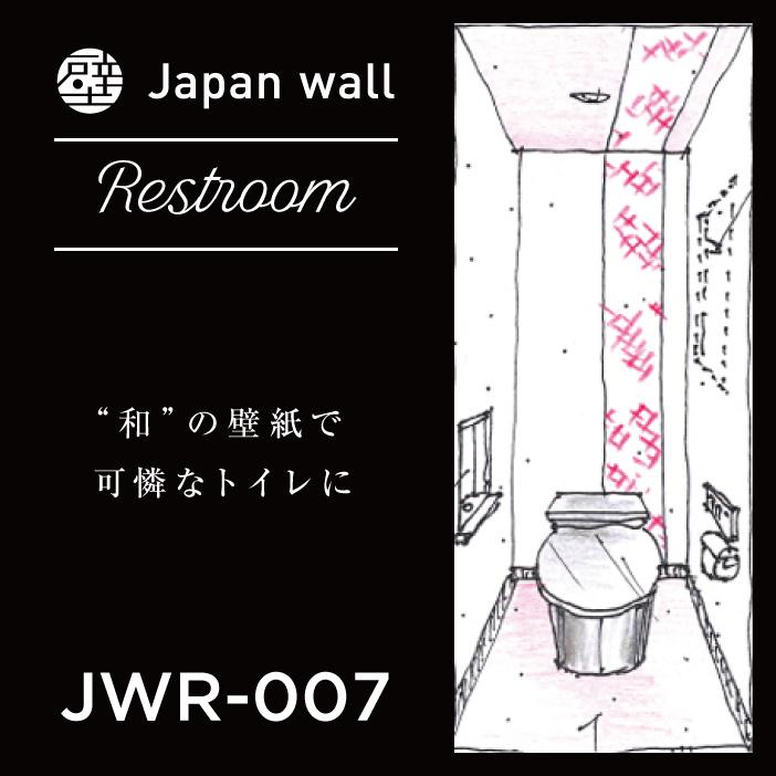 Japan wall Restroom JWR-007