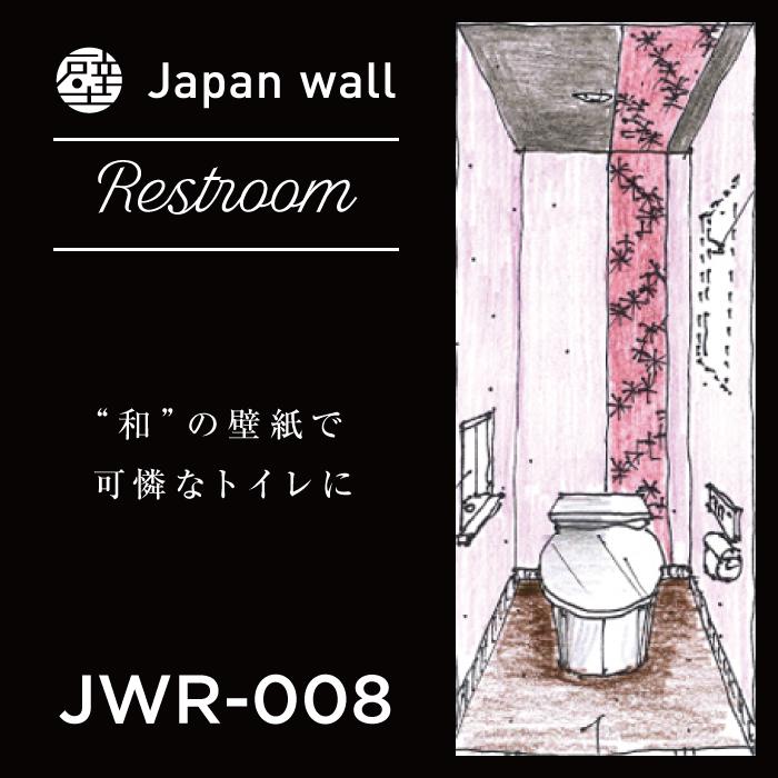 Japan wall Restroom JWR-008
