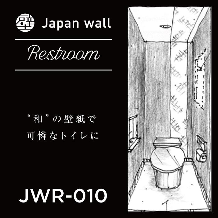 Japan wall Restroom JWR-010