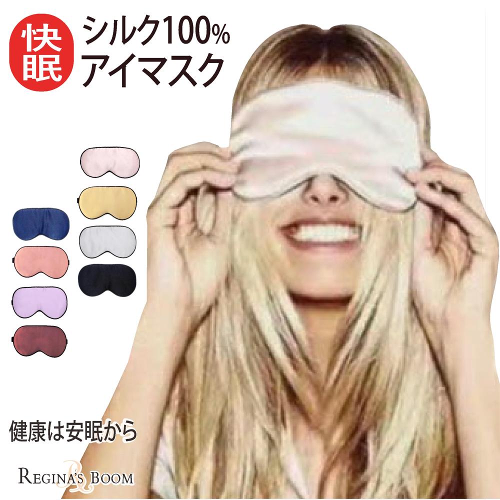 ゆうパケット送料無料 マスク ファッション通販 アイマスク シルクアイマスク 100%シルク 就寝用に 毎日がバーゲンセール トラベル用 シルク100% 天然シルク 遮光 高級アイマスク 快眠 レジナスブーム 旅行用品 熟睡 安眠 低刺激 敏感肌 リラックスグッズ 母の日 疲れ目お休みマスク