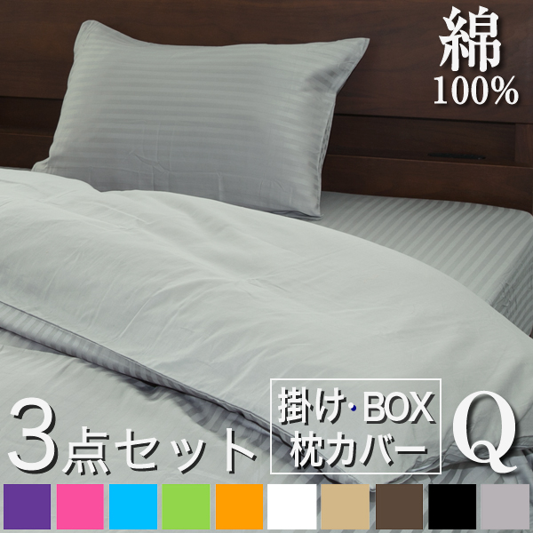 Futon Cover Set Three Points Queen Comforter Box Sheet Pillow Slip 2 Piece Satin Stripe 彩 Fashion Mattress Size