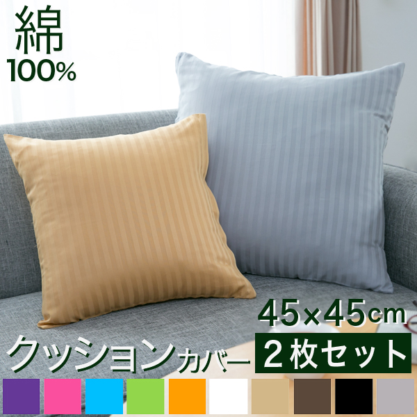 Cushion Cover Two Pieces Set 45 45cm Satin Stripe Lt 彩 Gt