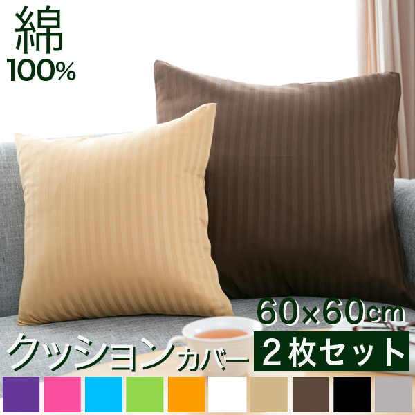 Cushion Cover Two Pieces Set 60 60cm Satin Stripe Lt 彩 Gt