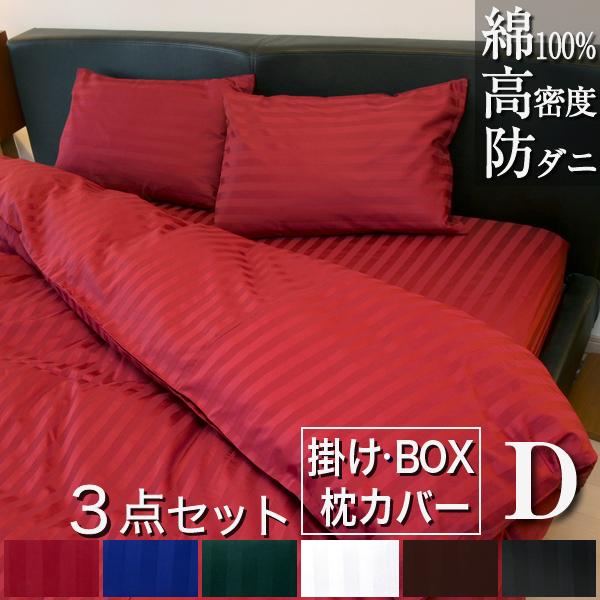 sports shoes 90a58 262c0 Futon cover three points set double comforter cover box sheet pillow slip  *2 piece satin stripe << elegant >> | Pillow fashion bed bed sheet mattress  ...