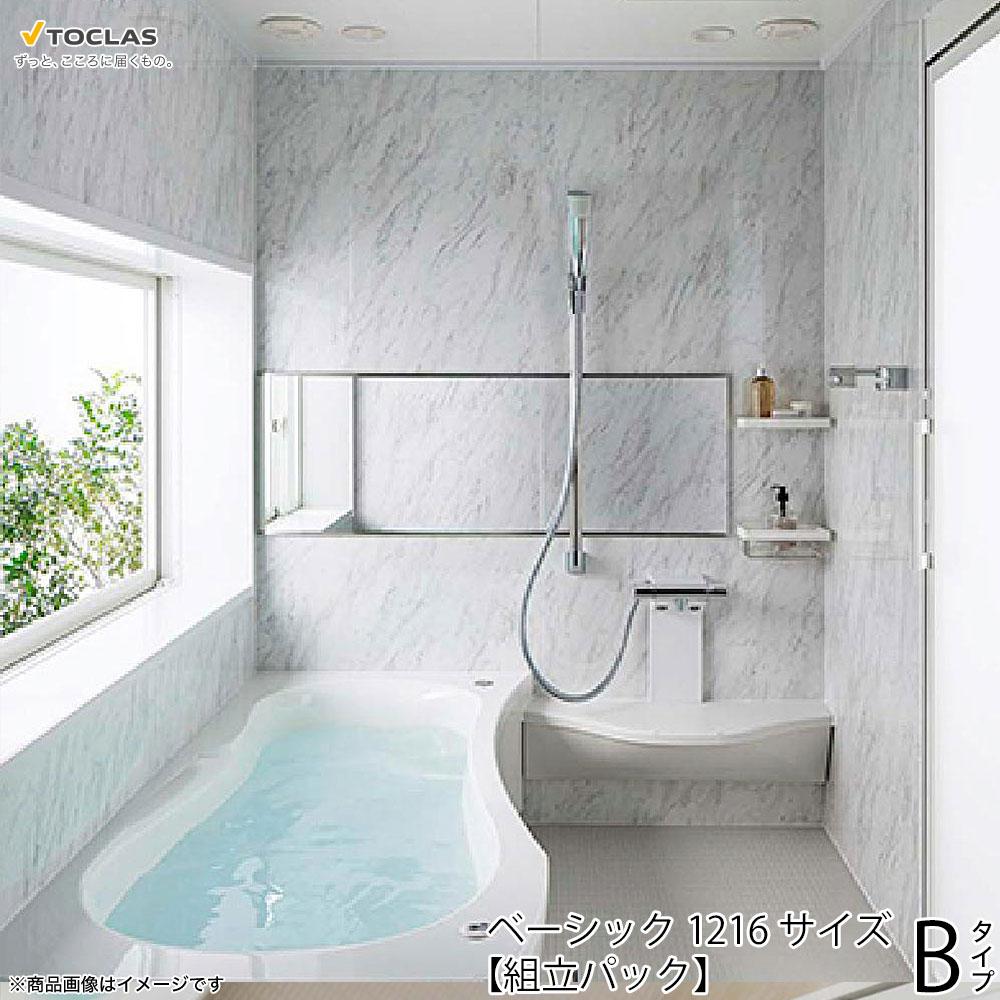永遠の定番モデル 日本の浴室の快適性を追求する デザイン思想 トクラスバスルームエブリィベーシックタイプ1216 リフォーム Bタイプ 心地いい お手入れ楽 1216サイズ 綺麗 在庫処分 組立パック
