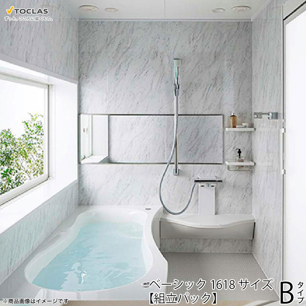 日本の浴室の快適性を追求する デザイン思想 トクラスバスルームエブリィベーシックタイプ1618 リフォーム 《週末限定タイムセール》 Bタイプ 綺麗 心地いい 1618サイズ 税込 お手入れ楽 組立パック