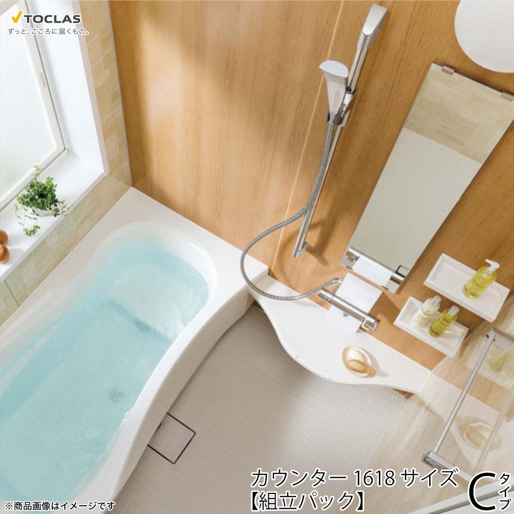 日本の浴室の快適性を追求する デザイン思想 トクラスバスルームエブリィカウンタータイプ1618 リフォーム Cタイプ 贈呈 お手入れ楽 綺麗 組立パック 1618サイズ 心地いい 百貨店