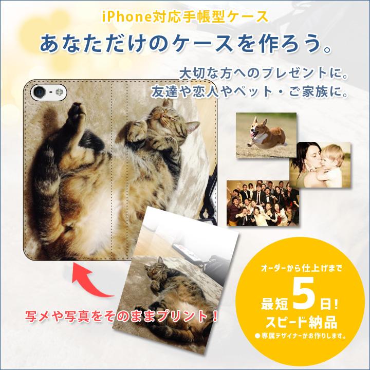 0793c6c3d0 楽天市場】iPhone7 ケース 【オーダーメイド】 オリジナルスマホケース ...