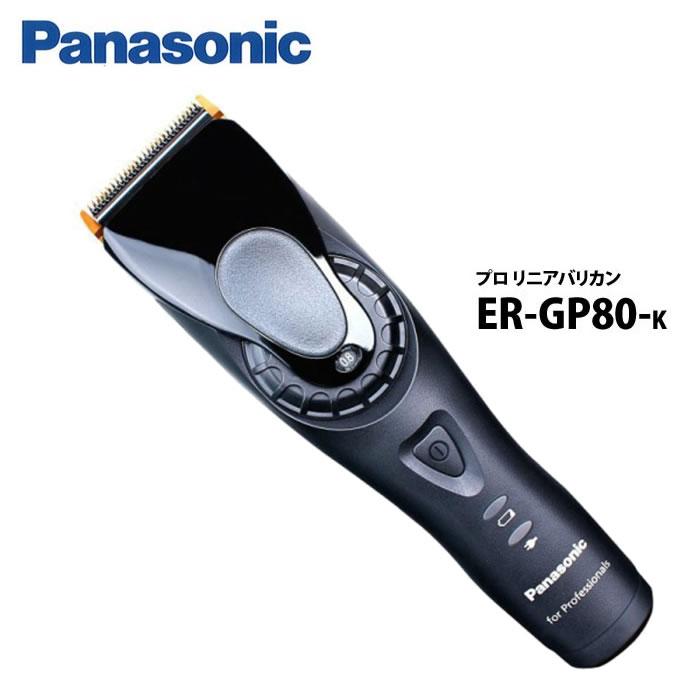 パナソニックプロ リニアバリカン ER-GP80【プロ仕様 軽量 リニアモーター ER1610後継】【(北海道・沖縄以外)】