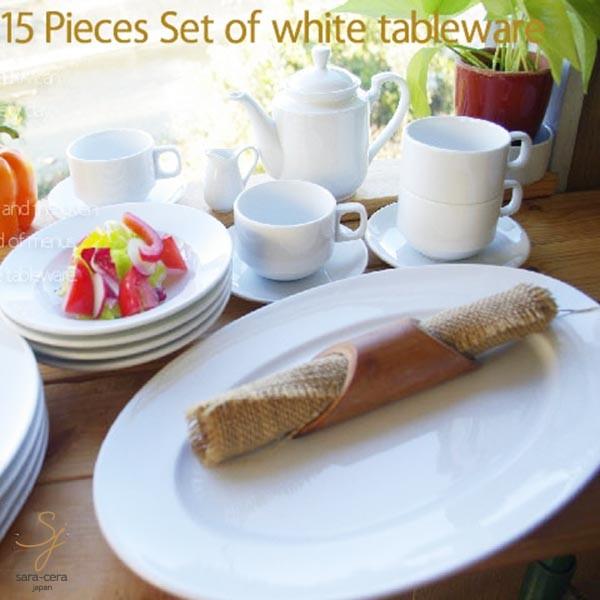 【送料無料】白い食器の福袋 カフェタイム15ピースセット ※同梱不可