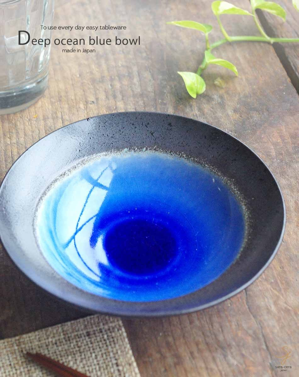 Lapis lazuli lapis lazuli color blue Japanese love over Misty deep color flat Bowl 16 cm Japanese with small bowl chubachi Bowl
