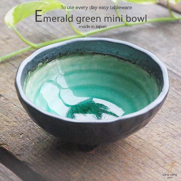 すごいエメラルドグリーン 小鉢 和食器 高級品 売り込み すごいエメラルドグリーンの魅惑 姫胡蝶の三ツ足ボール ボウル 日本製 美濃焼 陶器 ごはん おうち うつわ