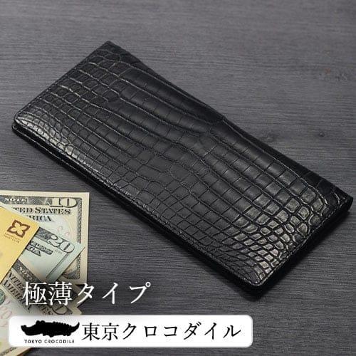 クロコダイル 長財布 メンズ 安心の定価販売 流行のアイテム 財布 薄マチ マチ無し ブランド センター取り ギフト 日本製 マットクロコダイル キャッシュレス