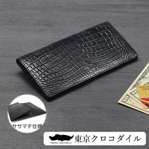 財布 クロコダイル 長財布 メンズ ブランド ササマチ 薄型 小銭入れ無し 格安 日本製 18%OFF 札入れ 無双 マットクロコダイル