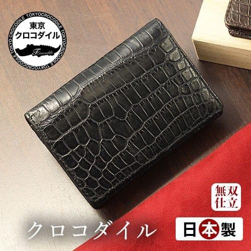 クロコダイル マットタイプ 名刺入れ カードケース メンズ 日本製 マットクロコダイル無双名刺入れ