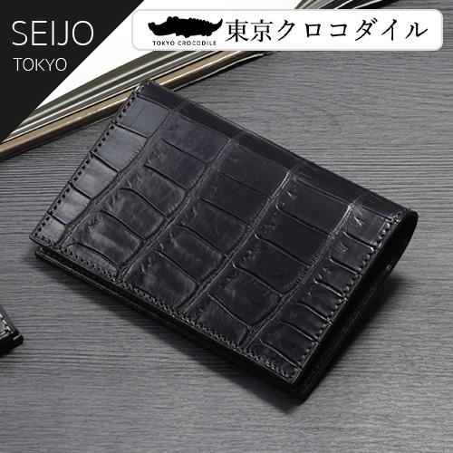 時間指定不可 名刺入れ クロコダイル カードケース 名刺 ブランド 高級 薄い ジャケット 日本製 SEIJO セイジョ ビジネス 鰐革