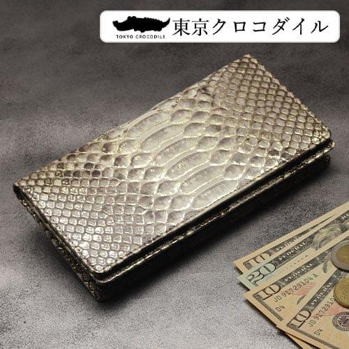 パイソン 長財布 財布 ヘビ革 蛇革 メンズ 縁起 金運 直送商品 限定品 日本製 ブランド ゴールド ジパング
