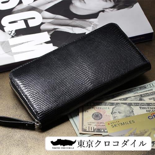 リザード 長財布 財布 トカゲ メンズ ブランド 日本製 リングマークトカゲ 国産 艶あり 一部予約 ご予約品 ラウンドファスナー