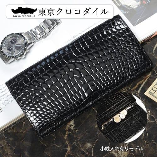 長財布 スモールクロコダイル 財布 クロコダイル シャイニング メンズ 鰐革 実物 艶 ポロサス 日本製 ブランド 小銭入れあり 購買