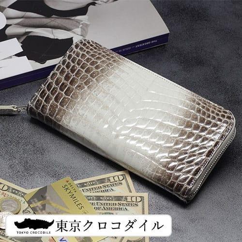 上等 ヒマラヤ クロコダイル 長財布 ラウンドファスナー 財布 メンズ シャイニング 艶 レディース 日本製 ギフト 割引 ブランド