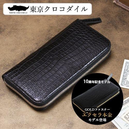 クロコダイル 長財布 財布 受賞店 ラウンドファスナー ポロサス スモールクロコダイル 人気 メンズ 驚きの値段で ブランド 日本製 大きめ マキシマム