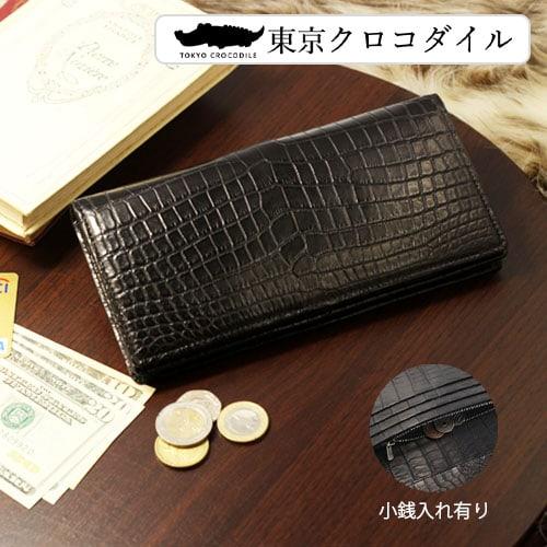 長財布 クロコダイル メンズ 財布 営業 ブランド 日本製 センター取り 小銭入れあり ワニ革 マットクロコダイル 無双 束入れ 海外