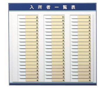 【代金引換不可】入所者一覧表(ヨコ型)(60人用) LS-S60A