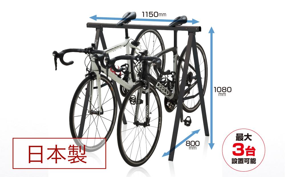 アルミ製 サイクルスタンド ブラック仕様 (スポーツサイクル用) Fタイプ(伸縮なし)