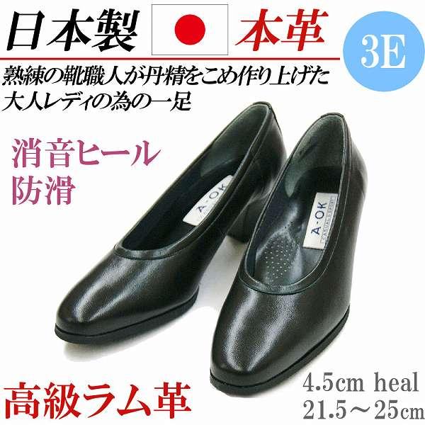 日本製 本革 パンプス 黒 ラム革 フォーマルパンプス 大きいサイズ ローヒール 太ヒール 幅広 3E 痛くない 歩きやすい 防XuPOkiZ