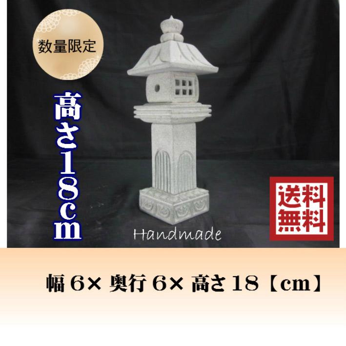 【送料無料】御影石ミニ庭灯篭棒灯ろう高さ18cm