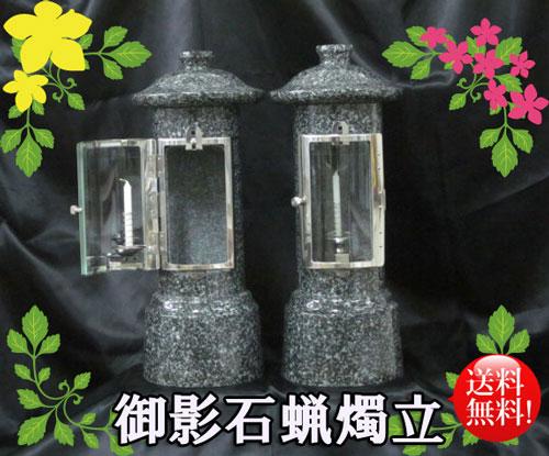 【送料無料サービス】緑・御影石 ローソク立 2本セット