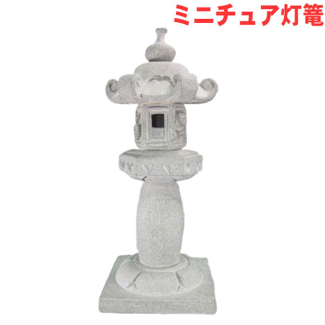 【送料無料】御影石ミニ庭灯篭禅導寺灯ろう高さ18.5cm