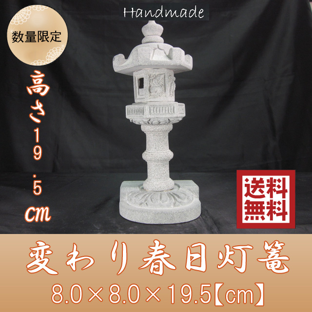 【送料無料】御影石ミニ庭灯篭 変わり春日灯ろう 高さ19.5cm