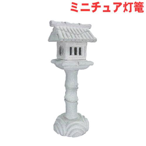 【送料無料】御影石ミニ庭灯篭立灯ろう高さ17.5cm