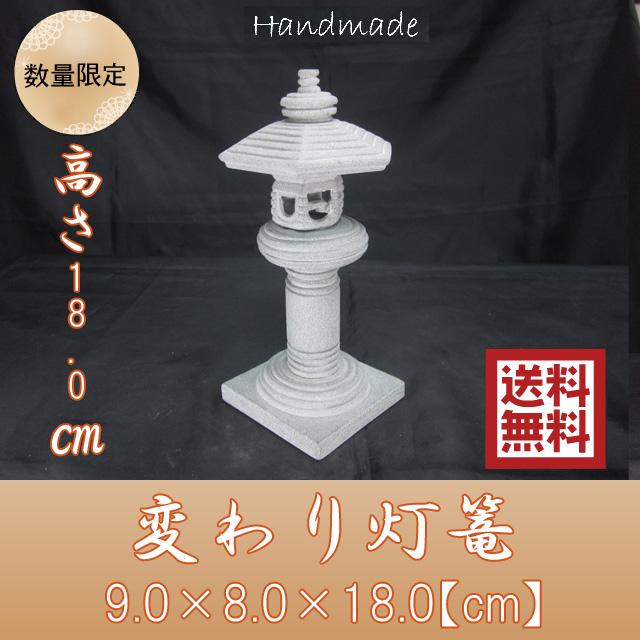 【送料無料】御影石ミニ庭灯篭灯ろう高さ18 cm