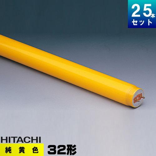 日立 FHF32Y-F 黄色蛍光灯 蛍光管 蛍光ランプ [25本入][1本あたり997.48円][セット商品]