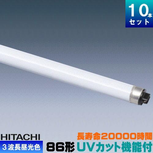 (欠品)日立 FHF86ED-HPV-J 直管 蛍光灯 蛍光管 蛍光ランプ 3波長形 昼光色 [10本入][1本あたり1503.1円][セット商品] ハイパワーUV