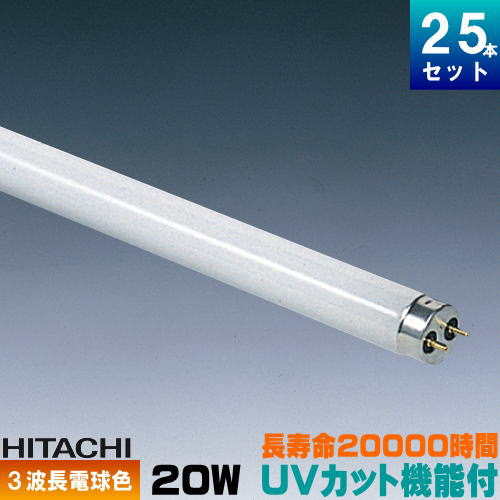 (欠品)日立 FL20SS・ELK/18-PG 直管 蛍光灯 蛍光管 蛍光ランプ 3波長形 電球色 [25本入][1本あたり300円][セット商品] きらりUVプレミアムゴールド
